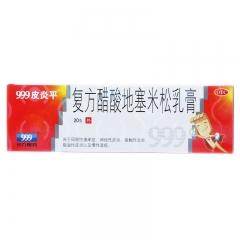 999皮炎平 复方醋酸地塞米松乳膏 20克