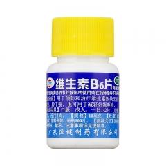 恒健 维生素B6片 100片 脂溢性皮炎 唇干裂 妊娠呕吐