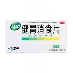 健胃消食片(江中)儿童 0.5g*36片