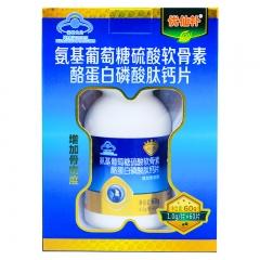 优仙补氨基葡萄糖硫酸软骨素酪蛋白磷酸肽钙片 1克*60片 增加骨密度