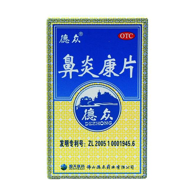 德众 鼻炎康片 0.37g*72片