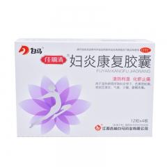 白马 佳丽清 妇炎康复胶囊 0.4g*48粒/盒