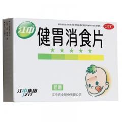 江中 健胃消食片(儿童) 0.5g*36片