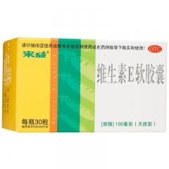 来益 维生素E软胶囊(天然型) 0.1g*30粒
