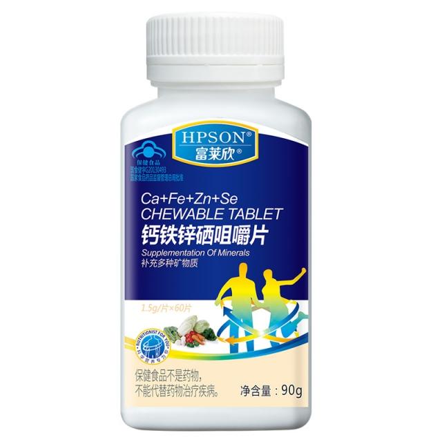 HPSON 富莱欣 钙铁锌硒咀嚼片 1.5g*60片/瓶 补充钙铁锌硒