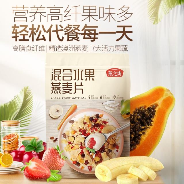 燕之坊 混合水果燕麦片 【550g】