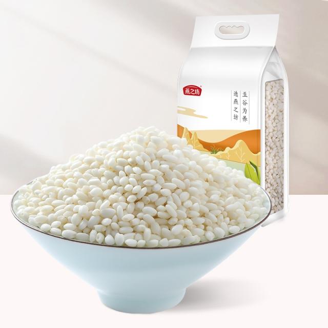 燕之坊 端午粽子米 圆糯米粽子米杂粮软糯香甜糯米粥 2.5kg