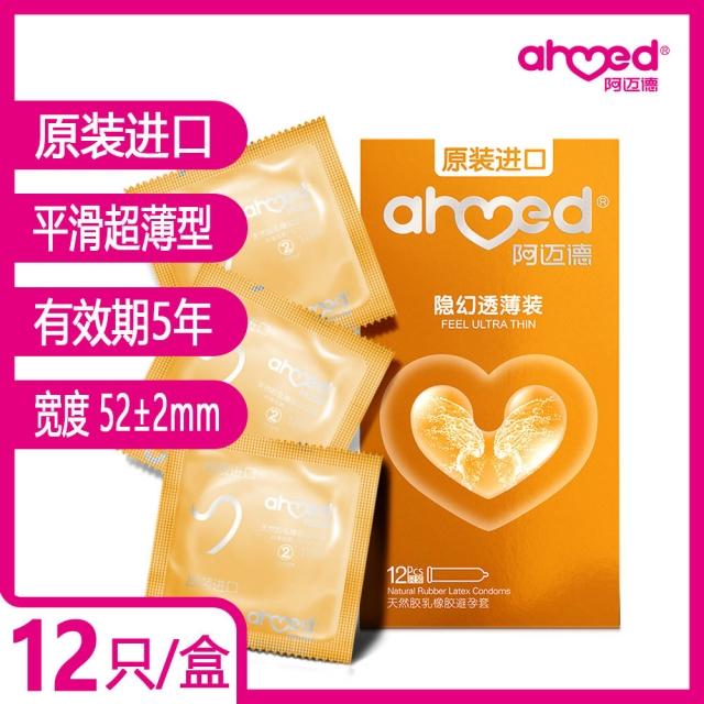 阿迈德 天然胶乳橡胶避孕套(隐幻透薄装)  安全套