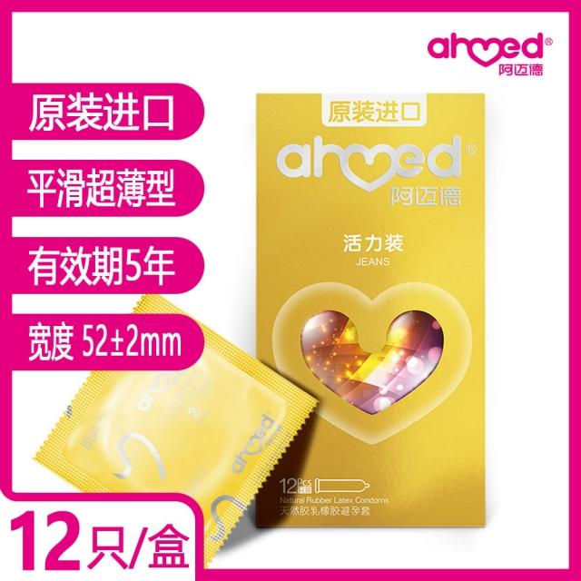 阿迈德 天然胶乳橡胶避孕套(活力装)  安全套