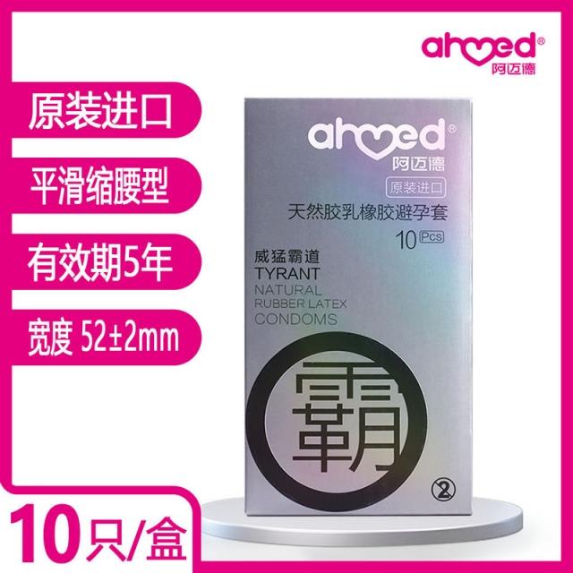 阿迈德 天然胶乳橡胶避孕套(威猛霸道)  安全套