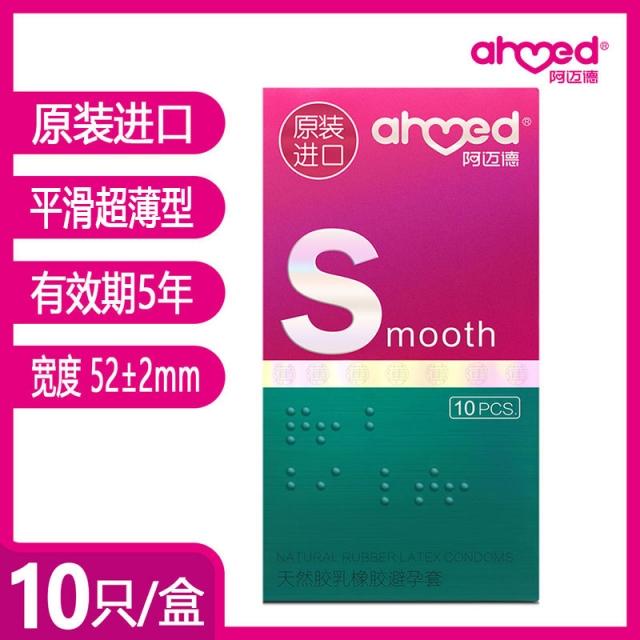 阿迈德 原装进口 天然胶乳橡胶避孕套(Smooth 湿薄) 计生用品安全套 平滑超薄型