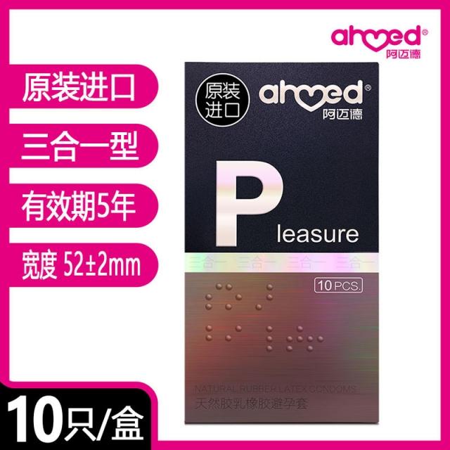 阿迈德 原装进口 天然胶乳橡胶避孕套(Pleasure 冰火) 计生用品安全套 三合一型
