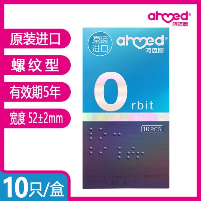 阿迈德 原装进口 天然胶乳橡胶避孕套(Orbit 螺纹) 计生用品安全套 螺纹型