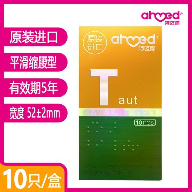 阿迈德 原装进口 天然胶乳橡胶避孕套(Taut 久紧) 计生用品安全套 平滑缩腰型