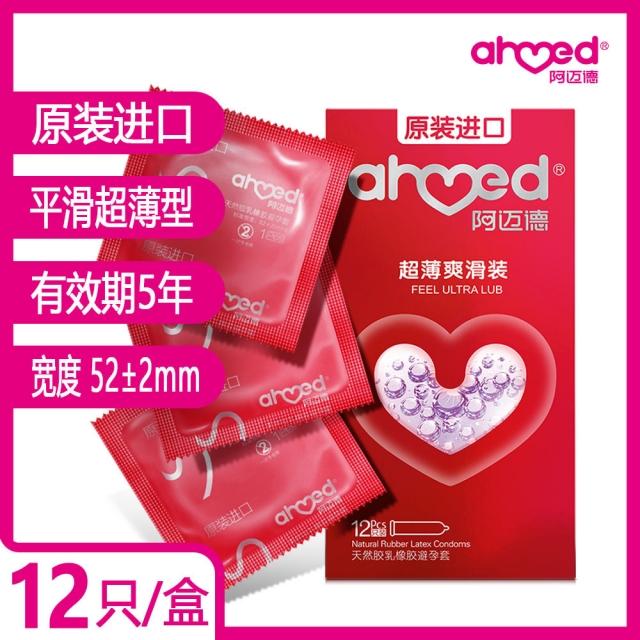 阿迈德 天然胶乳橡胶避孕套(超薄爽滑装)  安全套