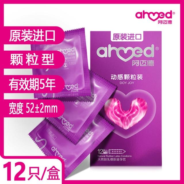 阿迈德 天然胶乳橡胶避孕套(动感颗粒装)  安全套