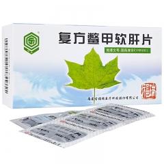 【福瑞达】复方鳖甲软肝片0.5g*48片/盒