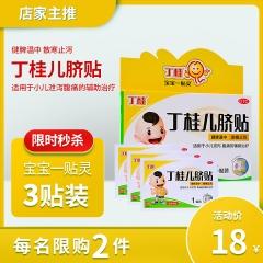【亚宝】丁桂儿脐贴1.6g*3贴 小儿泄泻腹痛标准装