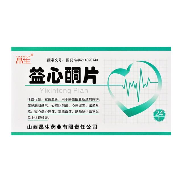昂生 益心酮片 32mg*12片*2板 活血化瘀 宣通心脉 理气舒络 冠心病 心绞痛 高血脂症