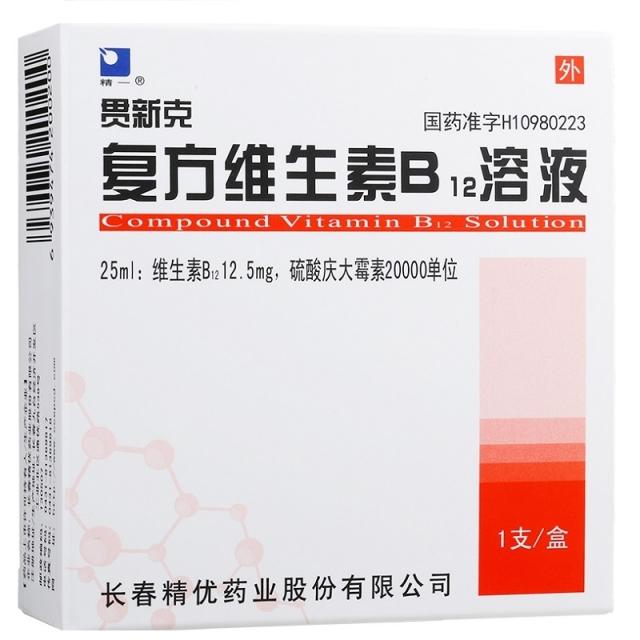 精一 贯新克 复方维生素B12溶液 25ml:12.5mg,20000单位 放射性皮肤灼伤 创面感染