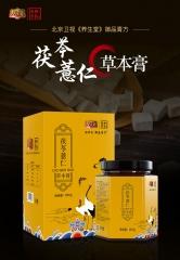十三味茯苓草本膏*5盒