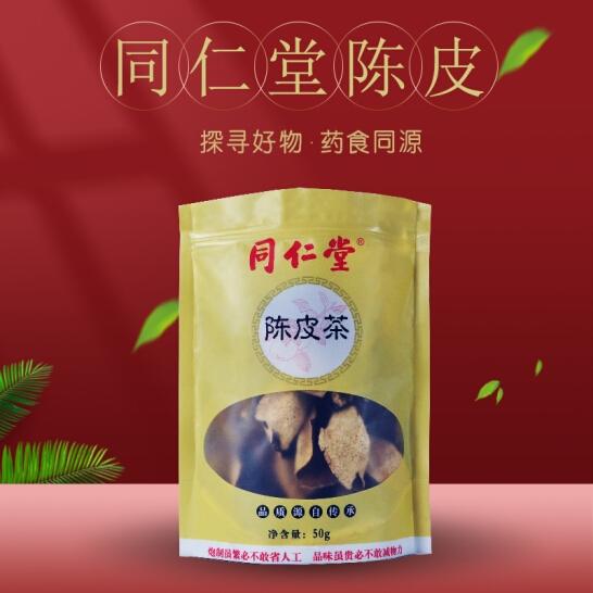 北京同仁堂 新会陈皮