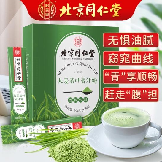 北京同仁堂 大麦若叶青汁粉(固体饮料)