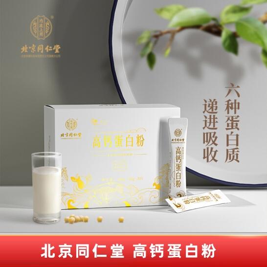 北京同仁堂 高钙蛋白粉