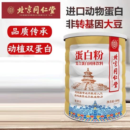 北京同仁堂 蛋白粉(复合蛋白固体饮料)