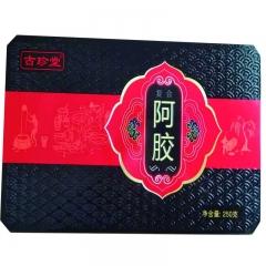 【520元玉珍堂阿胶2盒】玉珍堂 复合阿胶   250g/盒*2盒