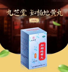 九芝堂 知柏地黄丸(浓缩丸)200丸/瓶
