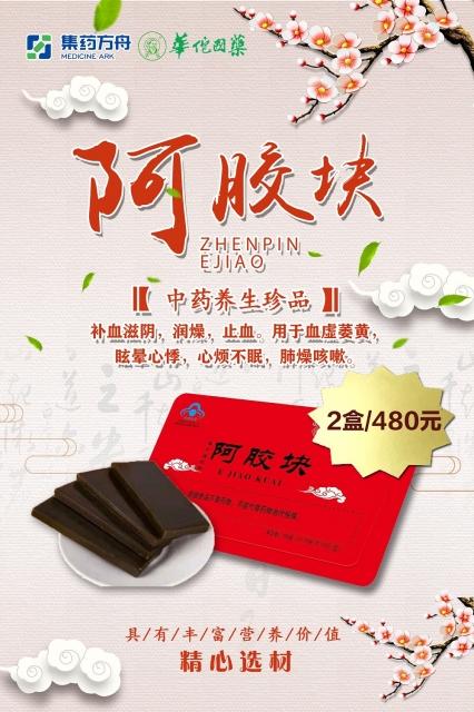 鲁中宝胶牌阿胶块     250g(31.25g/片*8片) /盒   滋补佳品 活动热卖中 2盒