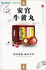 南京同仁堂 安宫牛黄丸 双天然包金衣3g/丸*1丸/盒
