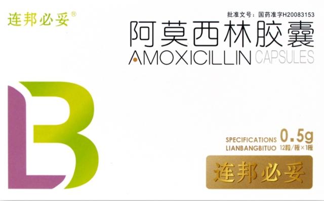 连邦必妥 阿莫西林胶囊 0.5g*12粒/盒