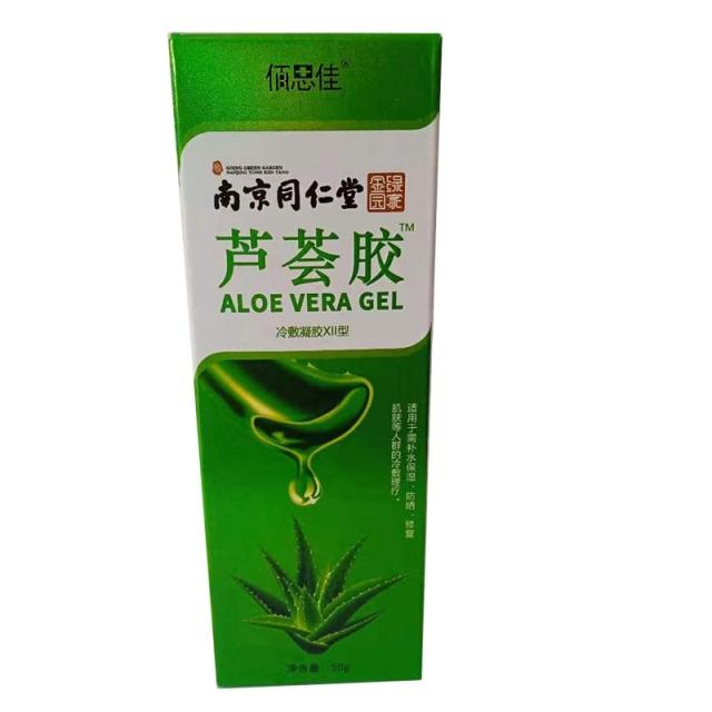南京同仁堂芦荟胶(冷敷凝胶)    50g/支