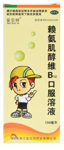 赖氨肌醇维B12口服溶液