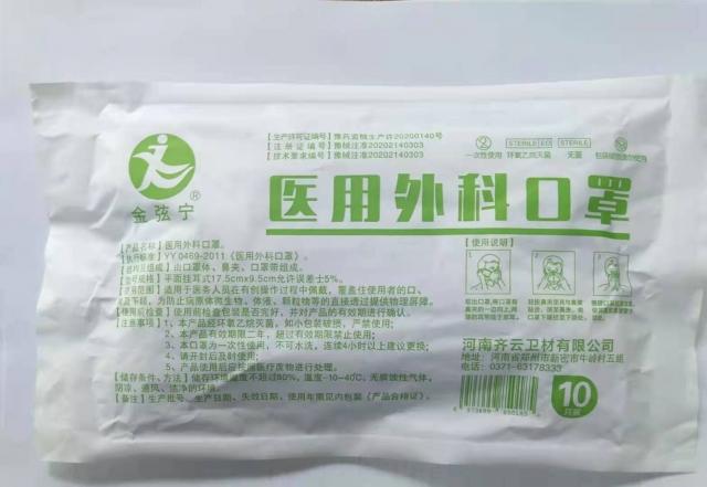 集药方舟一次性医用外科口罩 三层外科灭菌口罩 9.00元/包(10个) 全国包邮