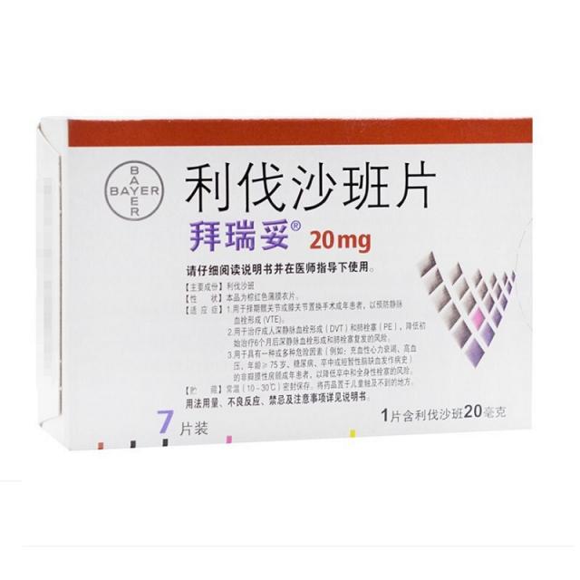 拜瑞妥  利伐沙班片  20mg*7片  预防静脉血栓 肺栓塞 降低卒中和全身性栓塞的风险