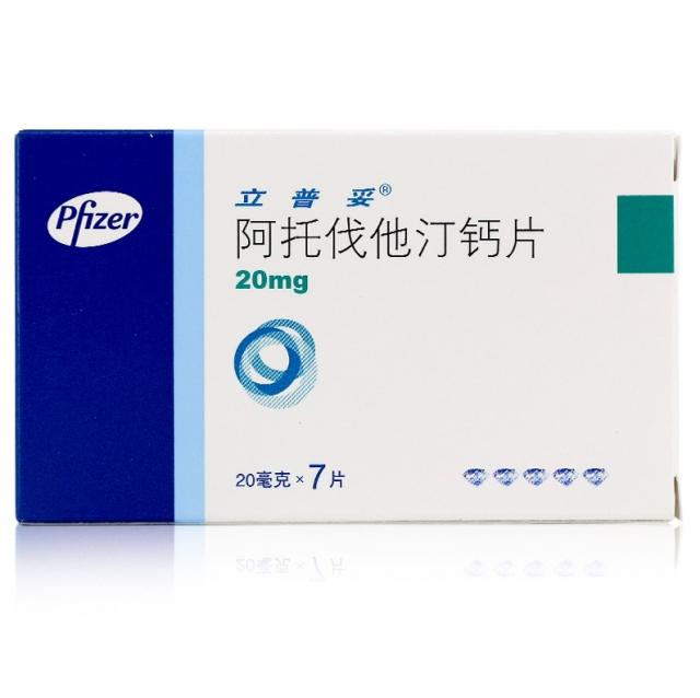 立普妥 阿托伐他汀钙片 20mg*7片 高胆固醇血症 高血脂 冠心病 降脂降血脂药