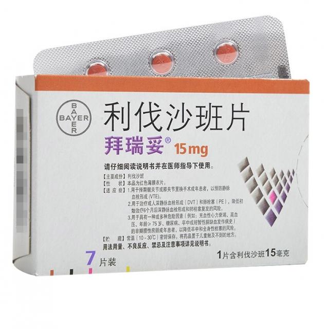 拜瑞妥 利伐沙班片 15mg*7片 静脉血栓 肺栓塞 降低卒中和全身性栓塞的风险
