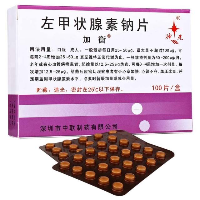 加衡  左甲状腺素钠片 100片 先天性甲状腺功能减退症 克汀病  其他甲状腺功能减退症