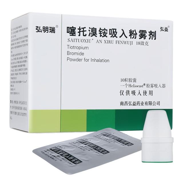 弘明瑞  噻托溴铵吸入粉雾剂(带吸入器)