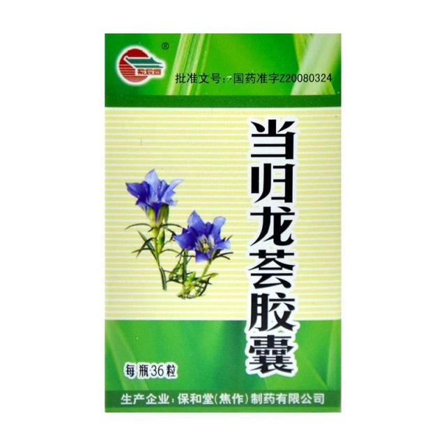 紫辰宣 当归龙荟胶囊 0.4g*36粒