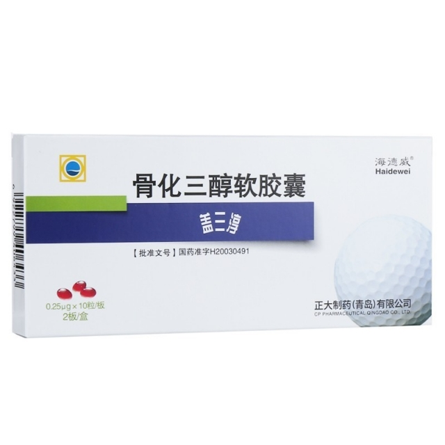 海德威 骨化三醇软胶囊 0.25ug*20粒