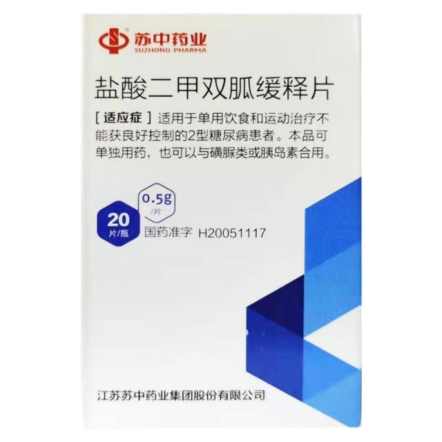 盐酸二甲双胍缓释片 0.5g*20片