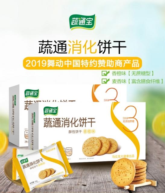 马应龙蔬通消化饼干(香橙味:无蔗糖型)