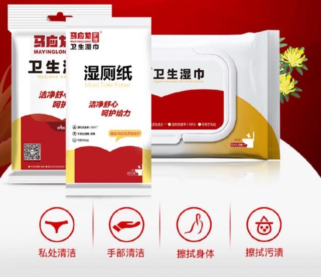 马应龙护理卫生湿巾 1片/包 【组合装*200】