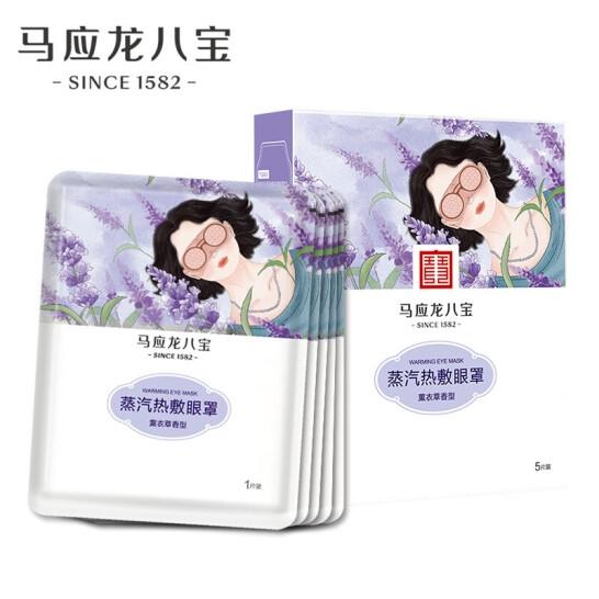马应龙八宝蒸汽热敷眼罩(薰衣草香型)【6盒套装】