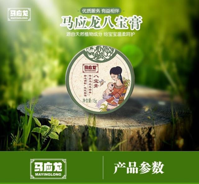 马应龙  八宝膏  (15g/盒)