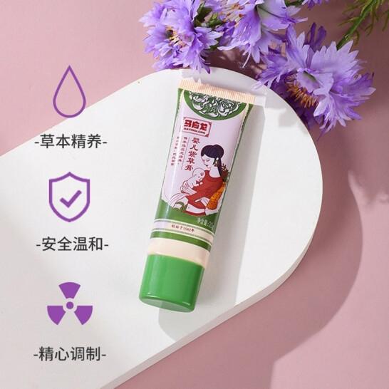 马应龙  婴儿紫草膏  (20g/盒)【组合装*2】